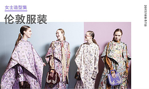 2017/18秋冬伦敦女装造型集