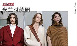 2017/18秋冬米兰女装造型集