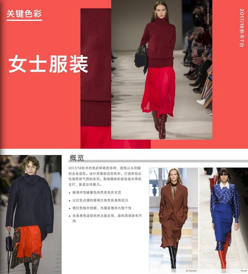 2017/18秋冬女装关键色彩
